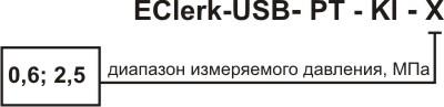 Обозначение при заказе регистратора давления и температуры EClerk-USB-PT-Kl