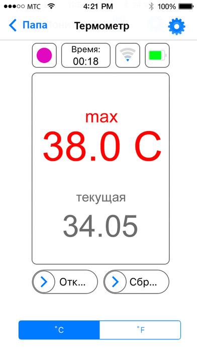 Приложение для Bluetooth термометра RELSIB WT51 - THERMOMETER RELSIB - измерение температуры
