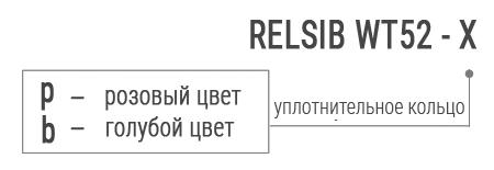 Обозначение при заказе Bluetooth-измерителя температурs RELSIB-WT51