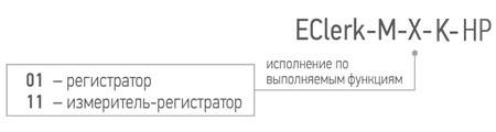 Схема обозначения при заказе измерителя регистратора температуры EClerk-M