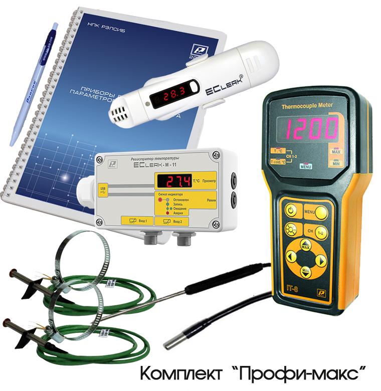 Комплект приборов для жилинспектора для контроля параметров микроклимата Профи-Макс