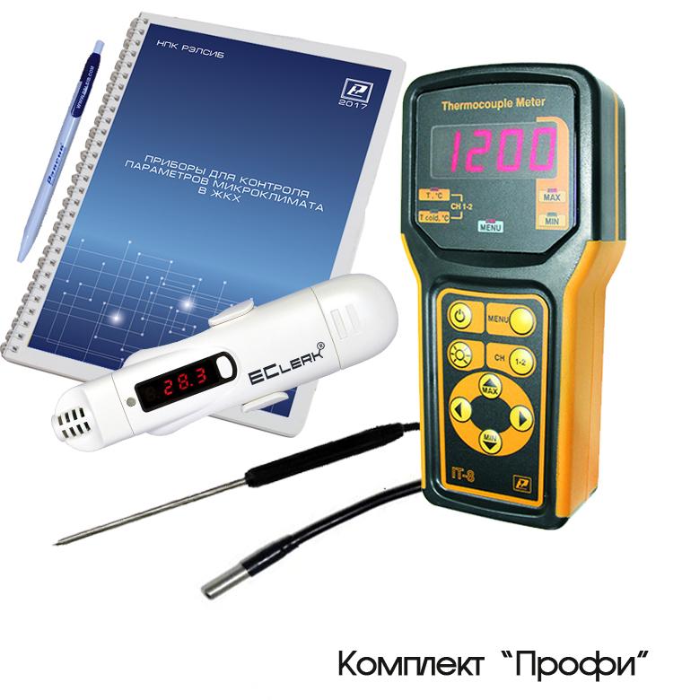 Комплект приборов для жилинспектора для контроля параметров микроклимата Профи
