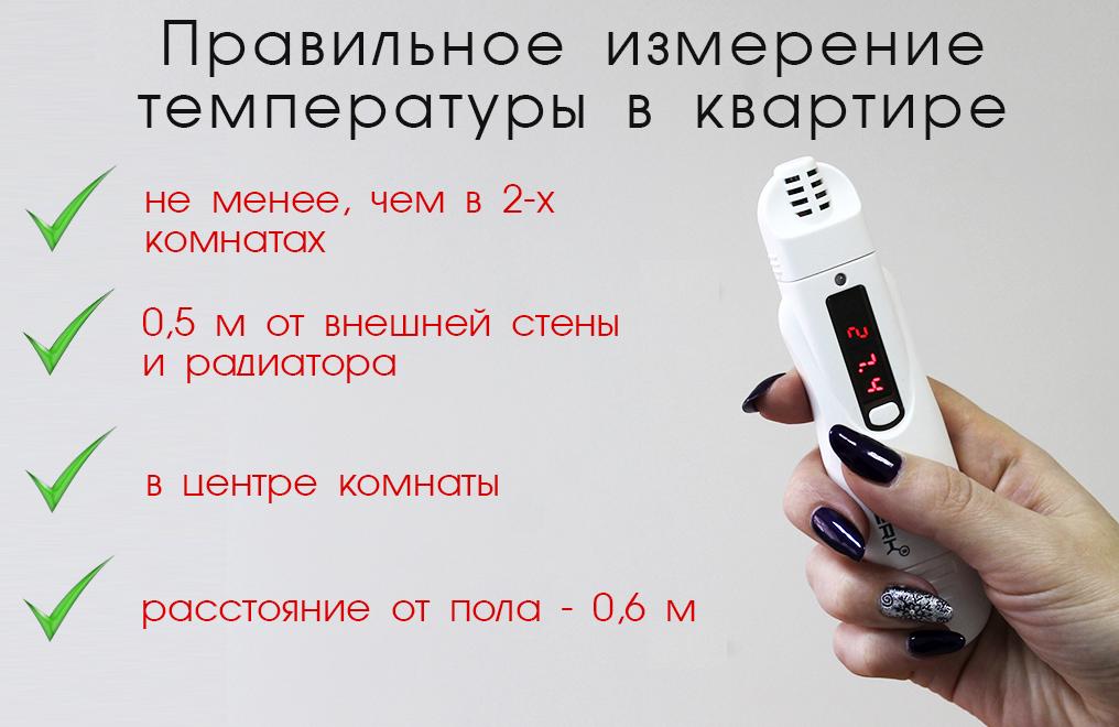 Как правильно измерять температуру в квартире?