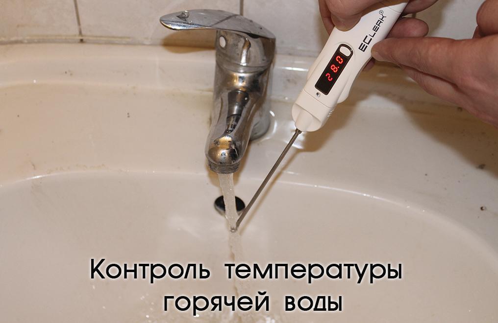 Контроль температуры горячей воды
