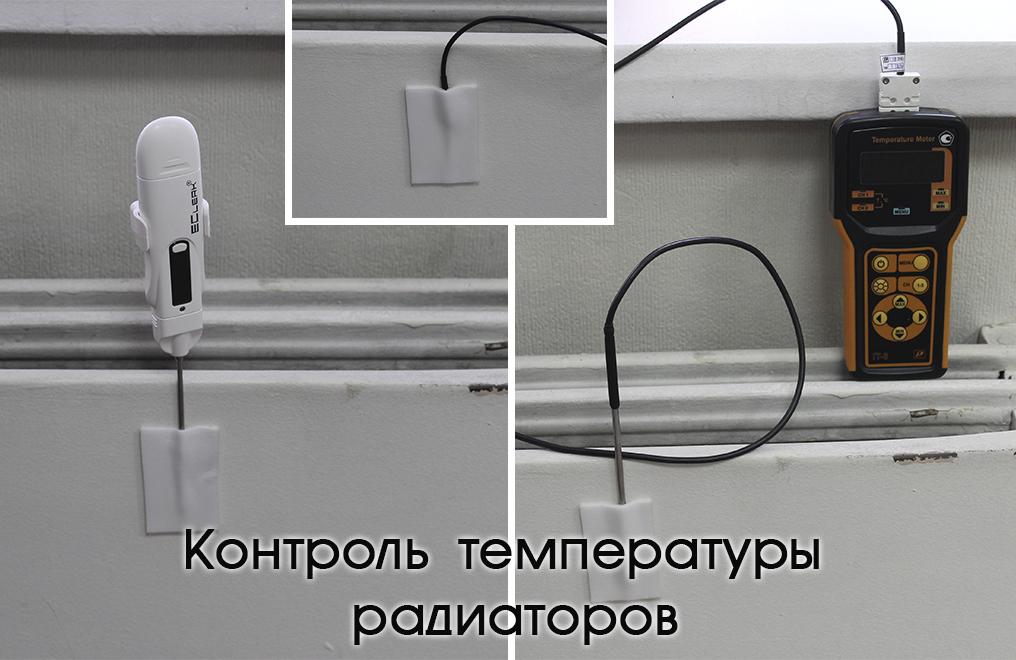 Контроль температуры радиаторов