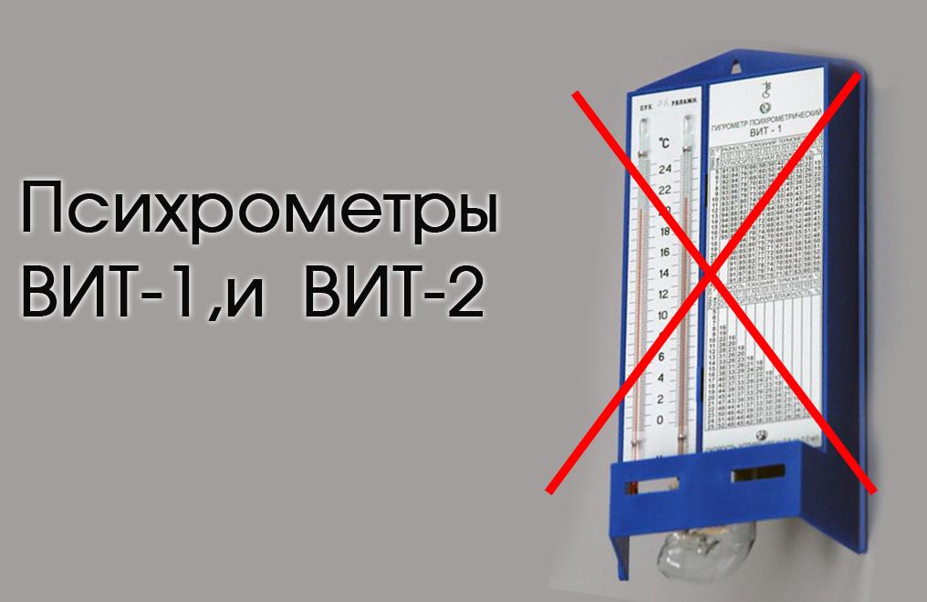 Нельзя применять психрометры ВИТ-1 и ВИТ-2 для экспресс-контроля относительной влажности